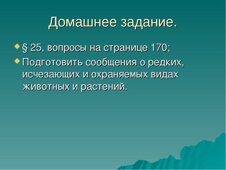 Домашнее задание. § 25, вопросы на странице 170; Подготовить сообщения о редк...