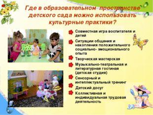 Где в образовательном пространстве детского сада можно использовать культурны