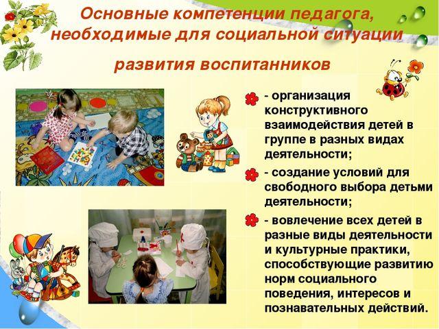 Основные компетенции педагога, необходимые для социальной ситуации развития в...