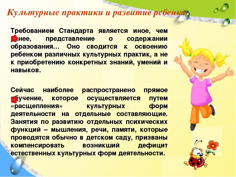 Культурные практики и развитие ребенка Требованием Стандарта является иное, ч...