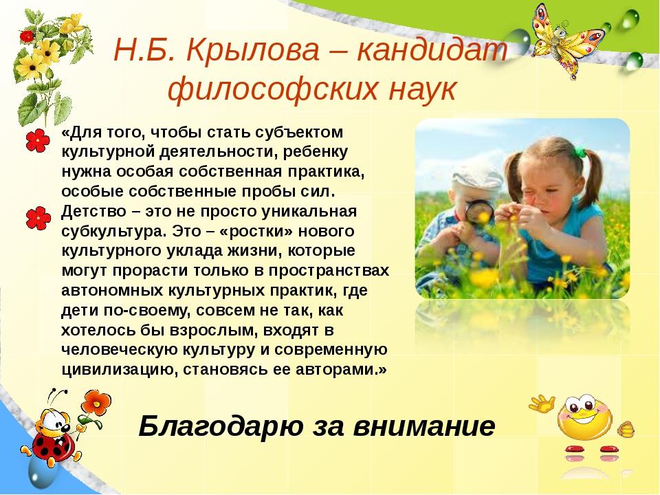 Н.Б. Крылова – кандидат философских наук «Для того, чтобы стать субъектом кул...