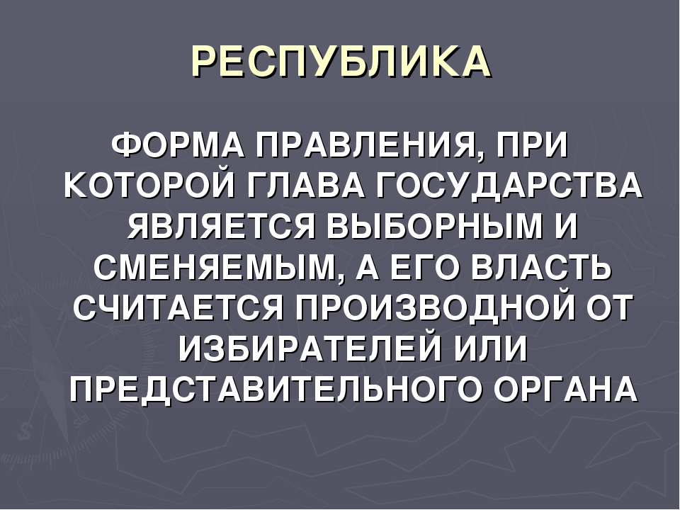 РЕСПУБЛИКА ФОРМА ПРАВЛЕНИЯ, ПРИ КОТОРОЙ ГЛАВА ГОСУДАРСТВА ЯВЛЯЕТСЯ ВЫБОРНЫМ И...
