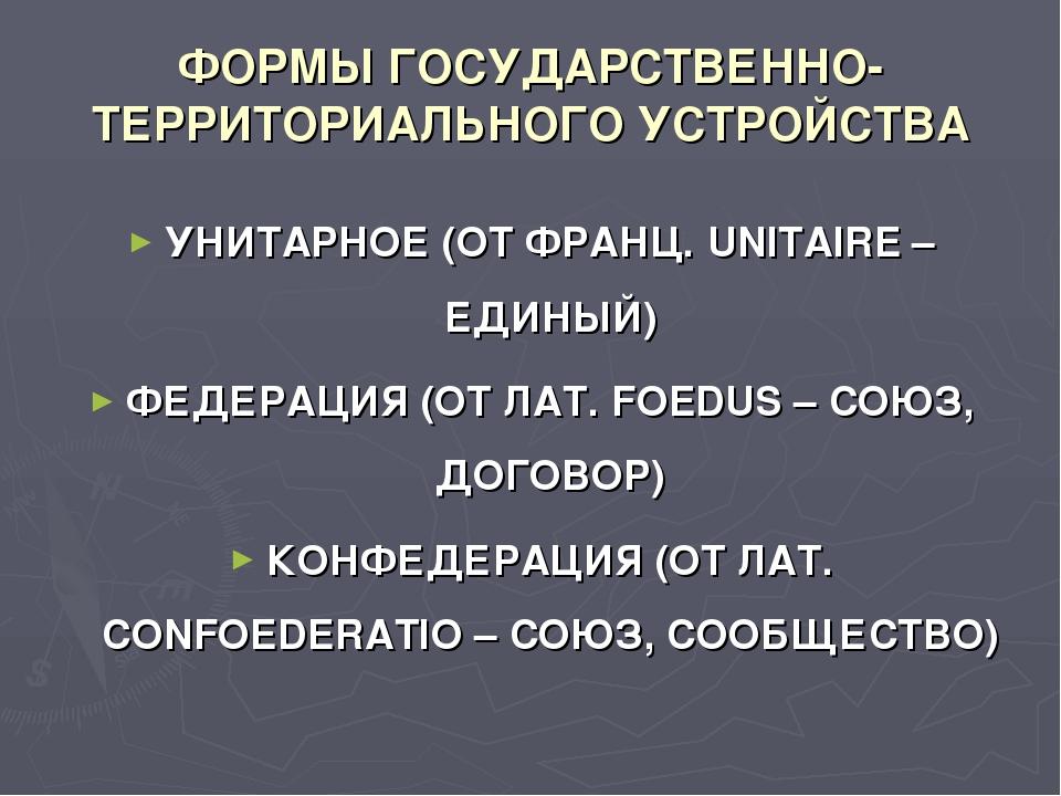 ФОРМЫ ГОСУДАРСТВЕННО-ТЕРРИТОРИАЛЬНОГО УСТРОЙСТВА УНИТАРНОЕ (ОТ ФРАНЦ. UNITAIR...