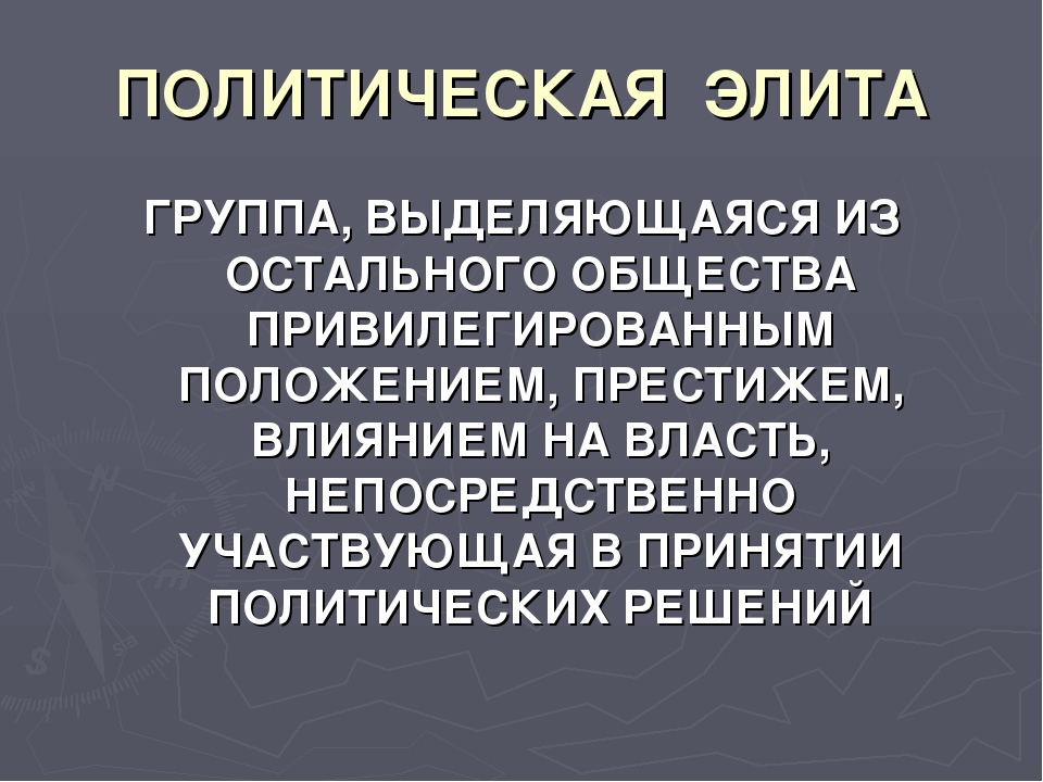 ПОЛИТИЧЕСКАЯ ЭЛИТА ГРУППА, ВЫДЕЛЯЮЩАЯСЯ ИЗ ОСТАЛЬНОГО ОБЩЕСТВА ПРИВИЛЕГИРОВАН...
