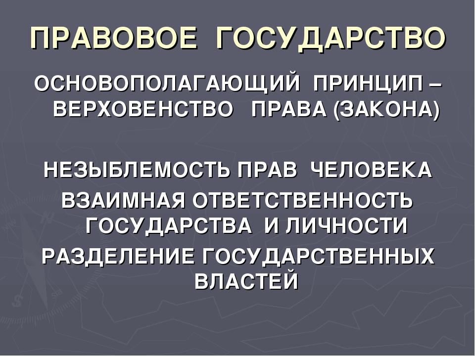 ПРАВОВОЕ ГОСУДАРСТВО ОСНОВОПОЛАГАЮЩИЙ ПРИНЦИП – ВЕРХОВЕНСТВО ПРАВА (ЗАКОНА) Н...