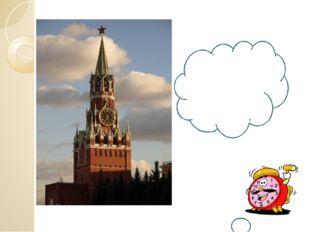 Может быть вы догадаетесь, как называются часы на башне? Как называются главн