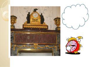 Это старинные часы, они обычно стоят на камине. Попробуйте дать им название.