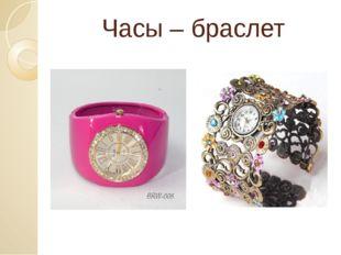 Часы – браслет