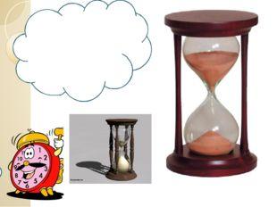 Песочные часы С тех пор прошло немало лет, И люди поняли ответ, Что лишь песо