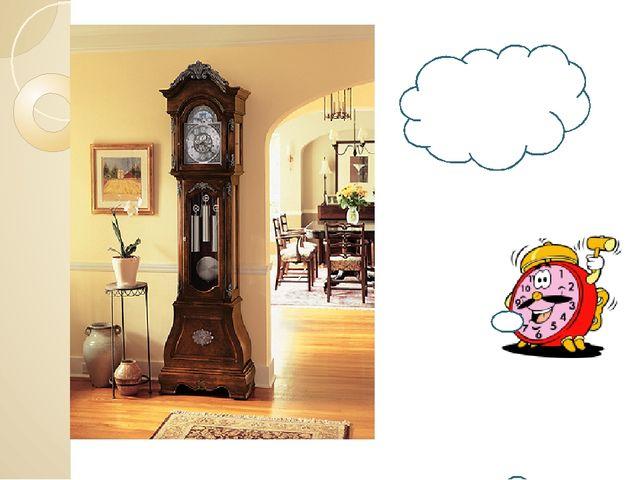 Если часы стоят на полу. Как называются такие часы?