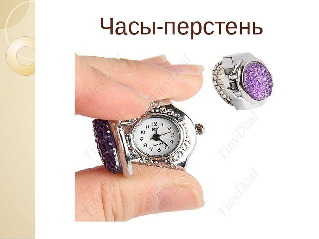Часы-перстень