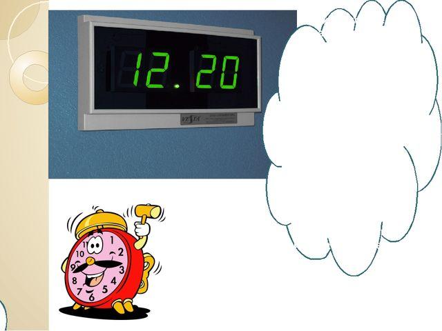Механические часы нужно каждый день заводить. Забыл завести часы – они встали...