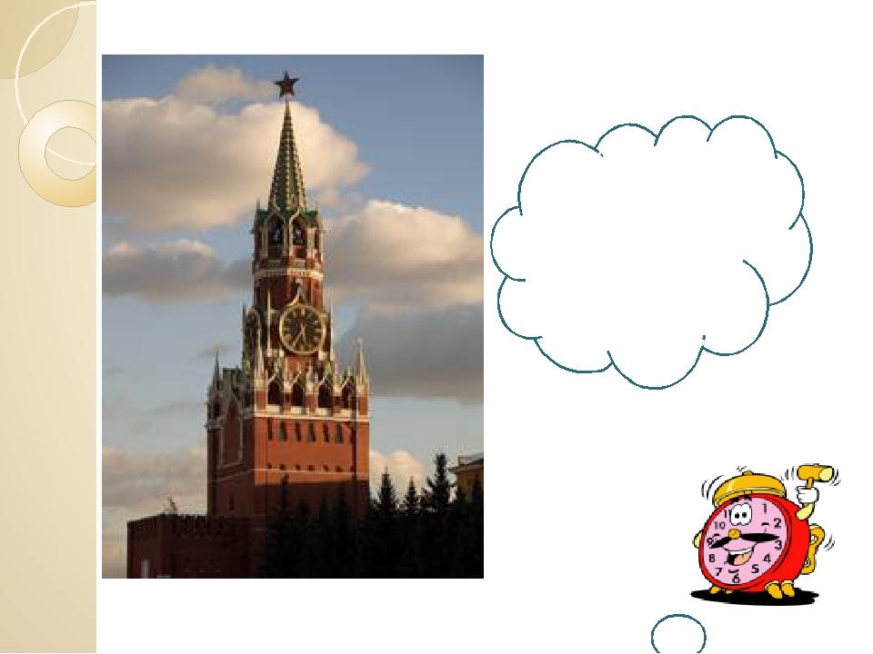 Может быть вы догадаетесь, как называются часы на башне? Как называются главн...