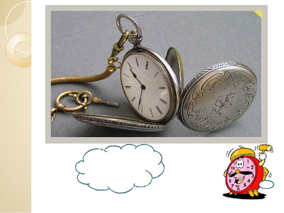 Если часы носят в кармане. Дайте им название.