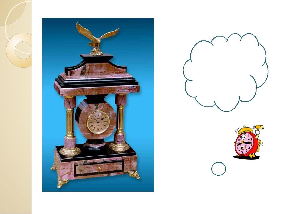 Часы стоящие на столе, как называются такие часы?