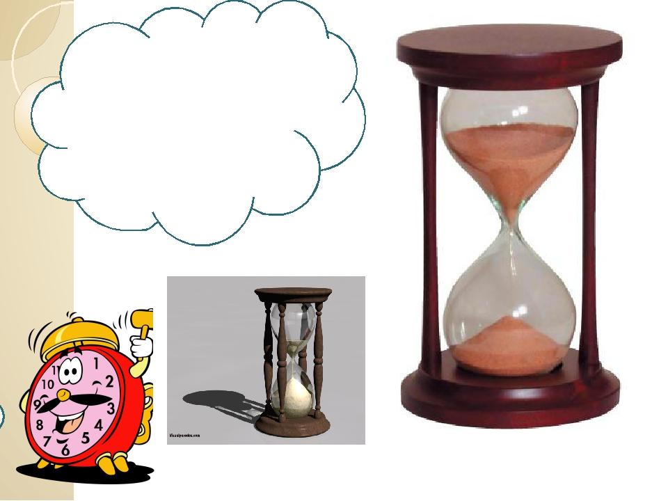 Песочные часы С тех пор прошло немало лет, И люди поняли ответ, Что лишь песо...