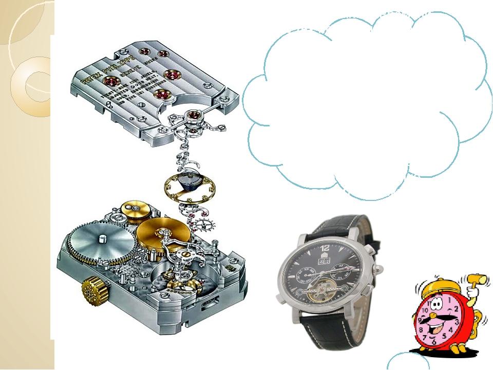 Прошло много времени с тех пор, когда человек придумал часы с механизмом. Вну...