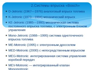 2.Системы впрыска «Bosch» D-Jetronic (1967—1976) аналоговый впрыск топлива K