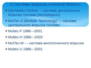 3.Системы впрыска «General Motors» GM Multec Central — система центрального