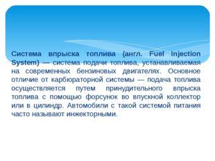Система впрыска топлива (англ. Fuel Injection System) — система подачи топли