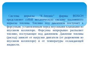 """Система впрыска """"K-Jetronic"""" фирмы BOSCH представляет собой механическую сис"""