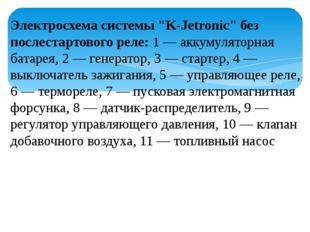 "Электросхема системы ""K-Jetronic"" без послестартового реле: 1 — аккумуляторна"
