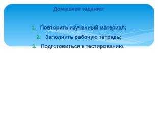 Домашнее задание: Повторить изученный материал; Заполнить рабочую тетрадь; По