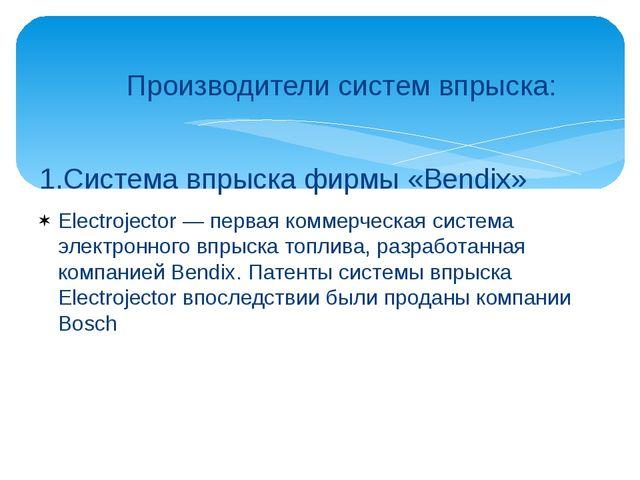 Производители систем впрыска: 1.Система впрыска фирмы «Bendix» Electrojector...