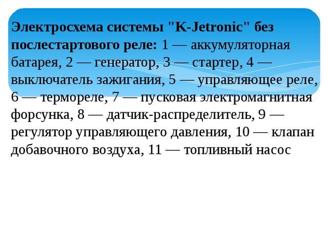 "Электросхема системы ""K-Jetronic"" без послестартового реле: 1 — аккумуляторна..."