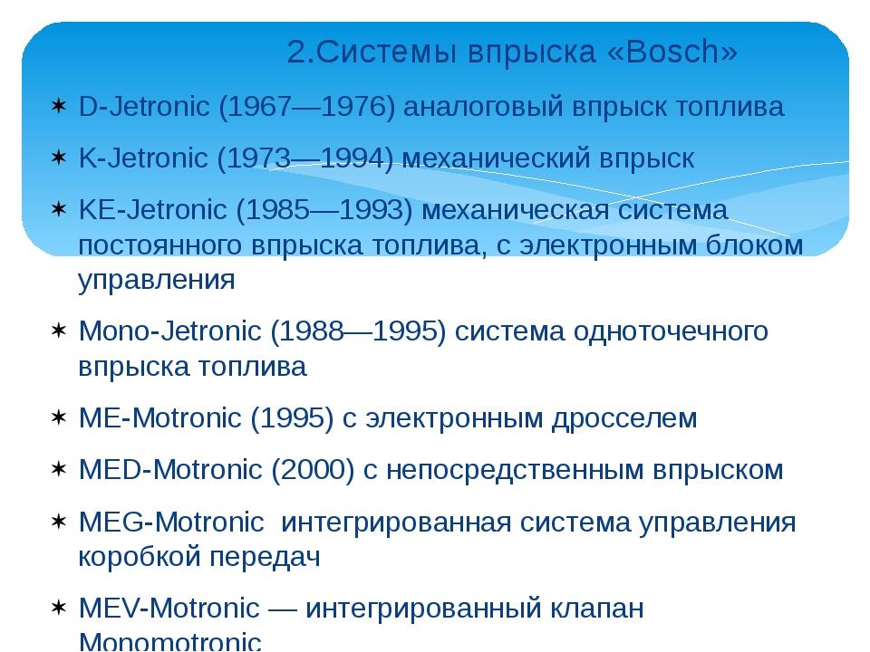 2.Системы впрыска «Bosch» D-Jetronic (1967—1976) аналоговый впрыск топлива K...