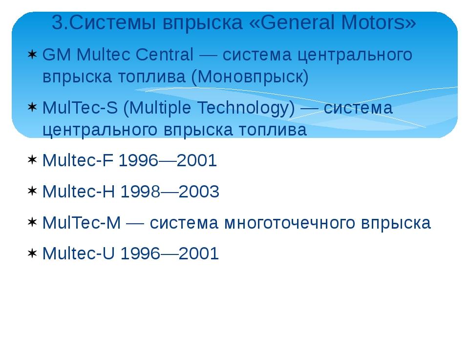 3.Системы впрыска «General Motors» GM Multec Central — система центрального...