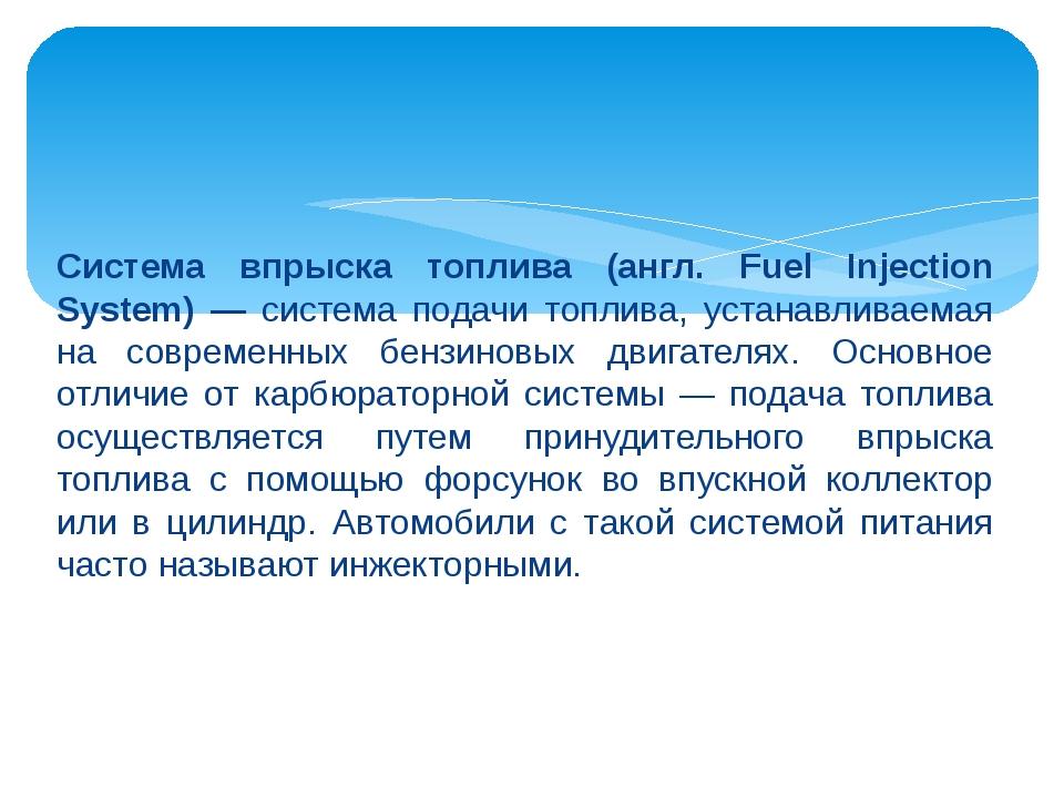 Система впрыска топлива (англ. Fuel Injection System) — система подачи топли...