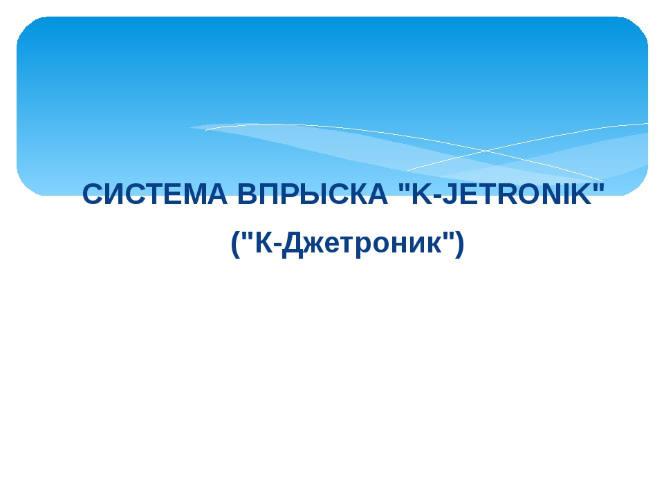 """СИСТЕМА ВПРЫСКА """"K-JETRONIK"""" (""""К-Джетроник"""")"""
