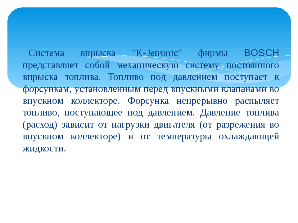 """Система впрыска """"K-Jetronic"""" фирмы BOSCH представляет собой механическую сис..."""