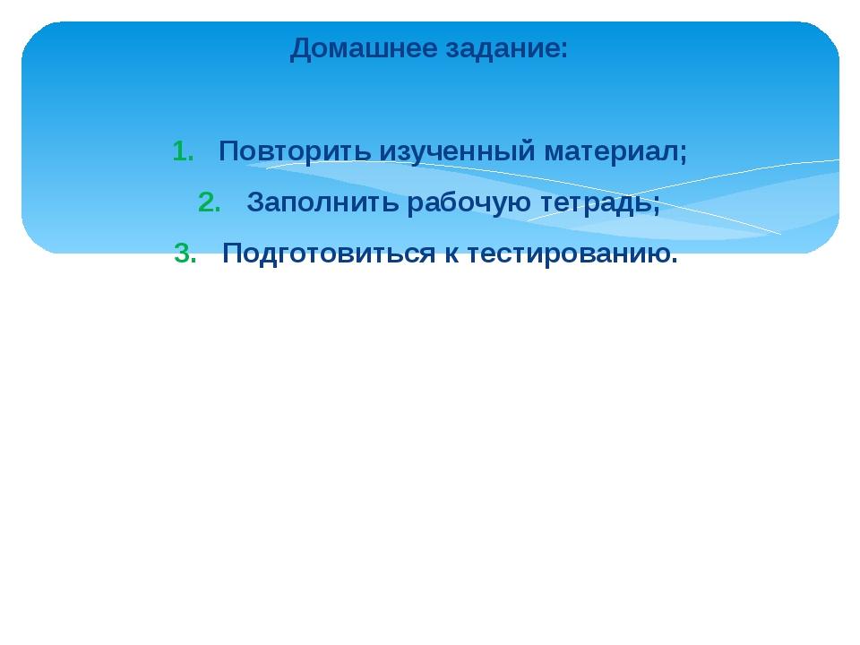 Домашнее задание: Повторить изученный материал; Заполнить рабочую тетрадь; По...