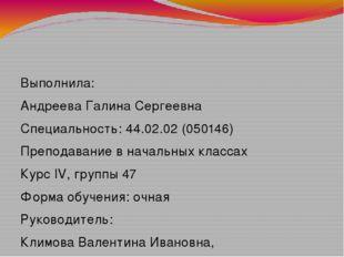 Выполнила: Андреева Галина Сергеевна Специальность: 44.02.02 (050146) Препод