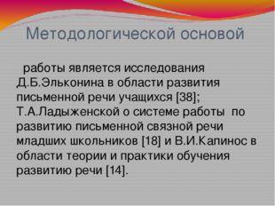 Методологической основой работы является исследования Д.Б.Эльконина в области