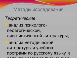 Методы исследования Теоретические анализ психолого-педагогической, лингвистич