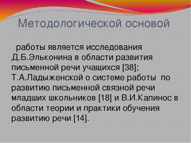 Методологической основой работы является исследования Д.Б.Эльконина в области...
