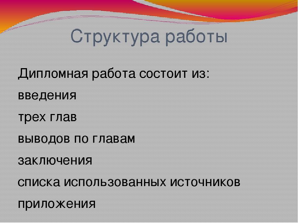 Структура работы Дипломная работа состоит из: введения трех глав выводов по г...