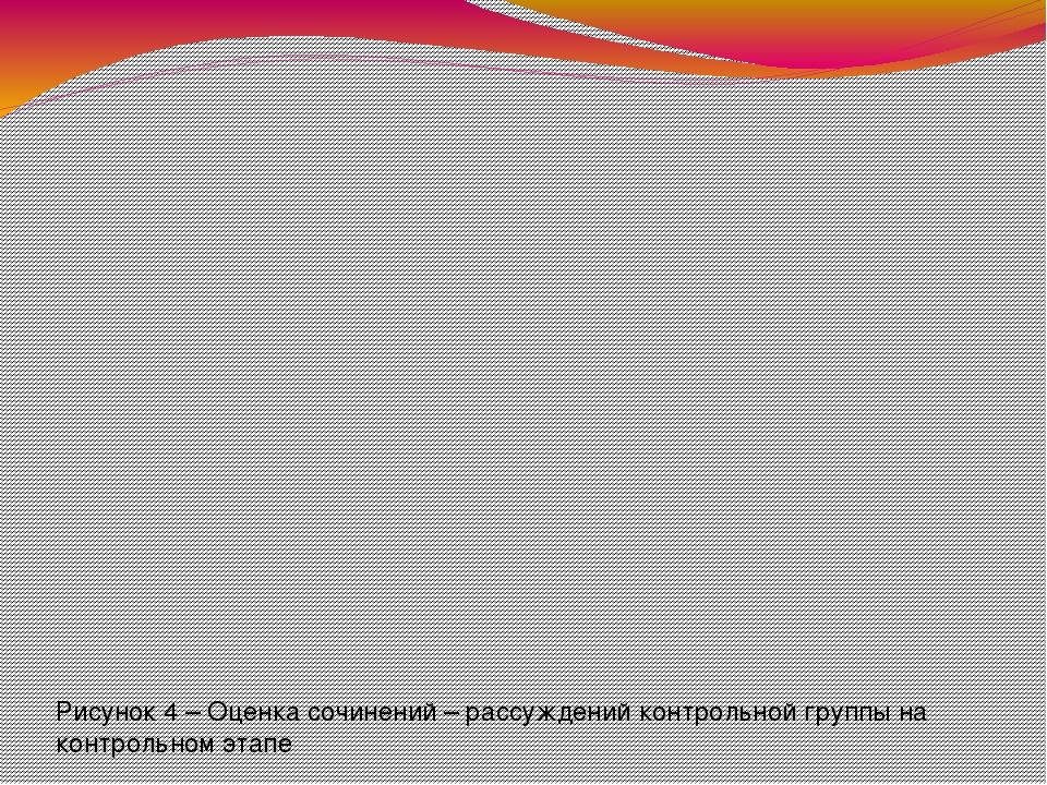 Рисунок 4 – Оценка сочинений – рассуждений контрольной группы на контрольном...