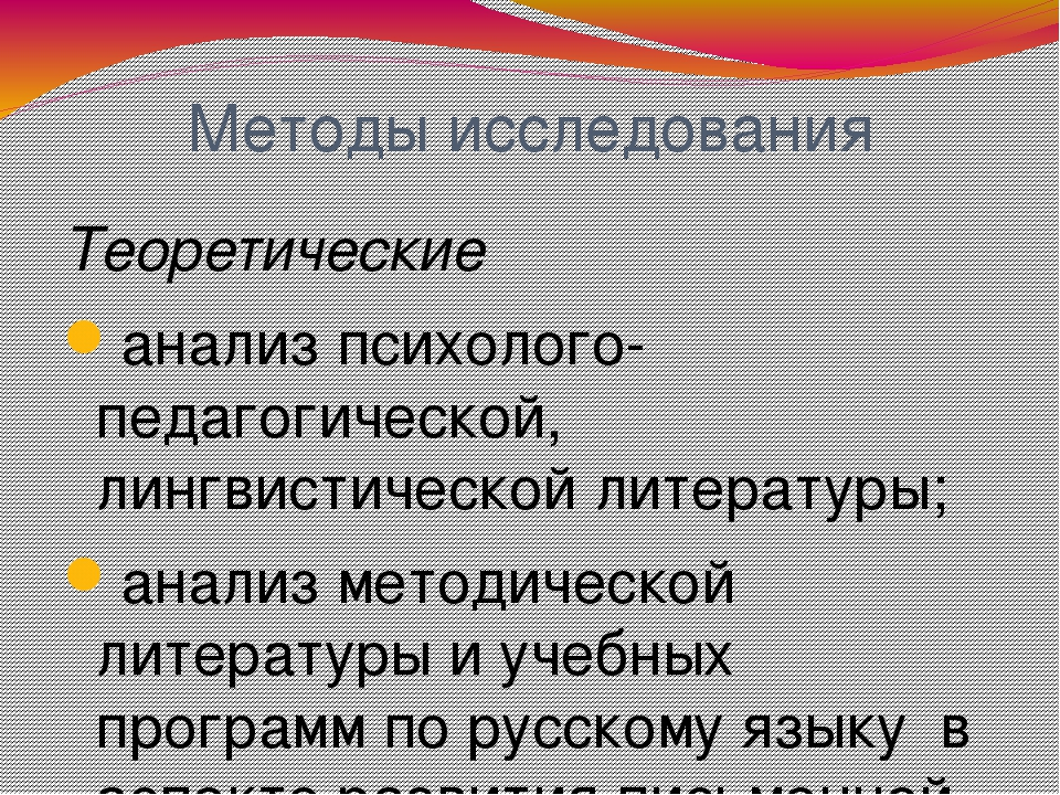 Методы исследования Теоретические анализ психолого-педагогической, лингвистич...