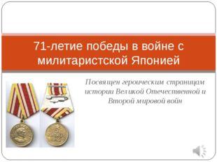Посвящен героическим страницам истории Великой Отечественной и Второй мировой