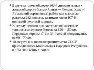 9 августа головной дозор 262-й дивизии вышел к железной дороге Халун-Аршан —