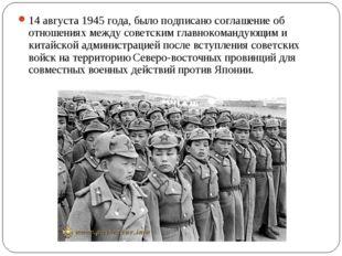 14 августа 1945 года, было подписано соглашение об отношениях между советским