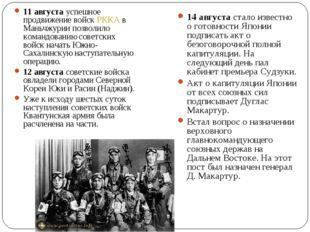 11 августа успешное продвижение войск РККА в Маньчжурии позволило командовани