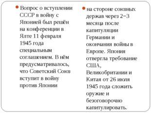 Вопрос о вступлении СССР в войну с Японией был решён на конференции в Ялте 11