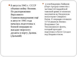 8 августа 1945 г. СССР объявил войну Японии. По распоряжению Верховного Главн