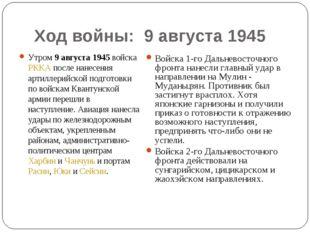 Ход войны: 9 августа 1945 Утром 9 августа 1945 войска РККА после нанесения ар
