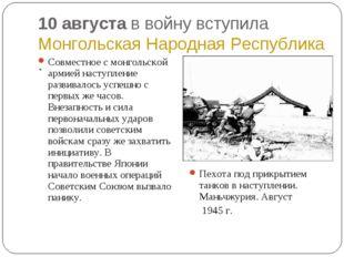 10 августа в войну вступила Монгольская Народная Республика. Совместное с мон